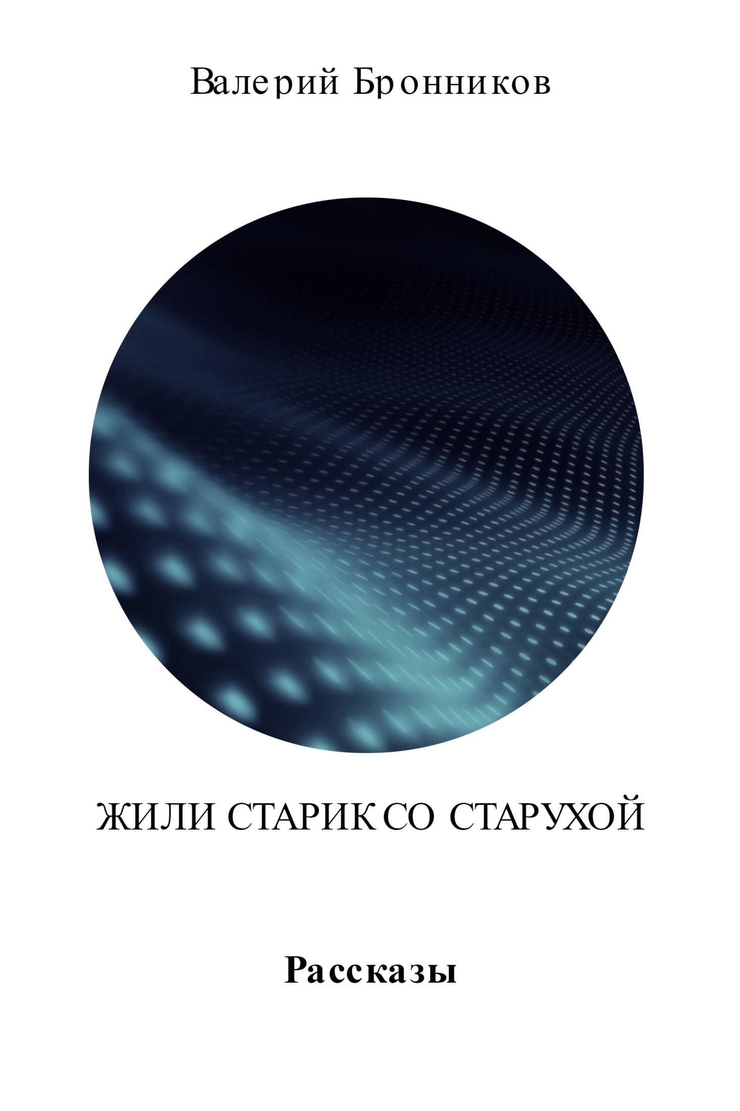 Валерий Викторович Бронников Жили старик со старухой. Сборник цена и фото