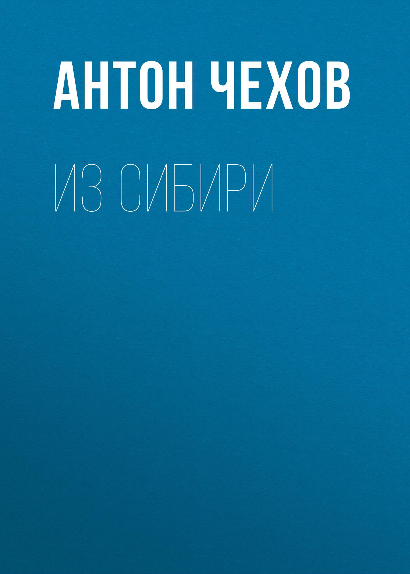 Антон Чехов Из Сибири