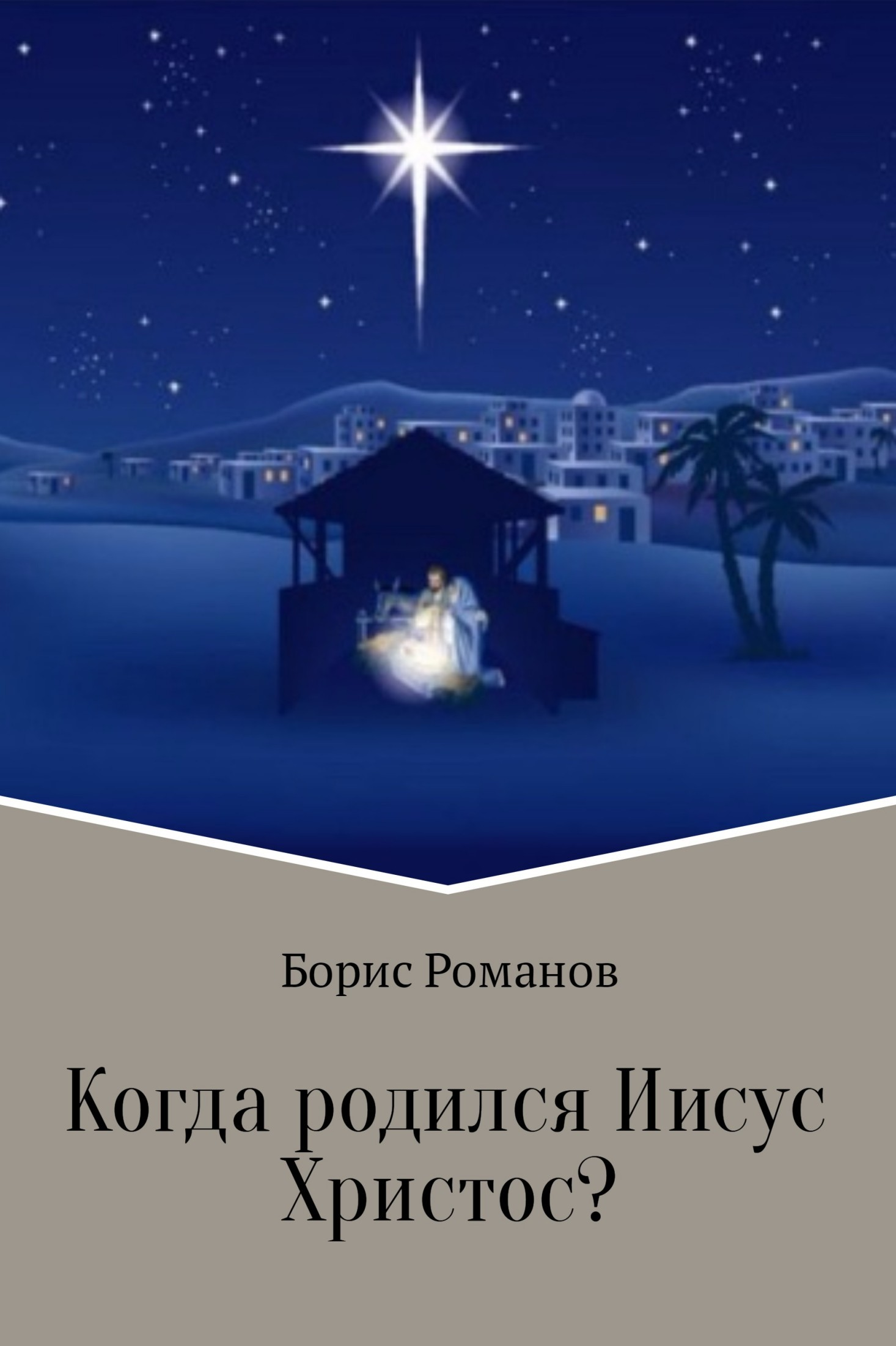 Борис Романов Когда родился Иисус Христос? скотт с величайшие слова в мире все что иисус сказал о вас isbn 9785699508846