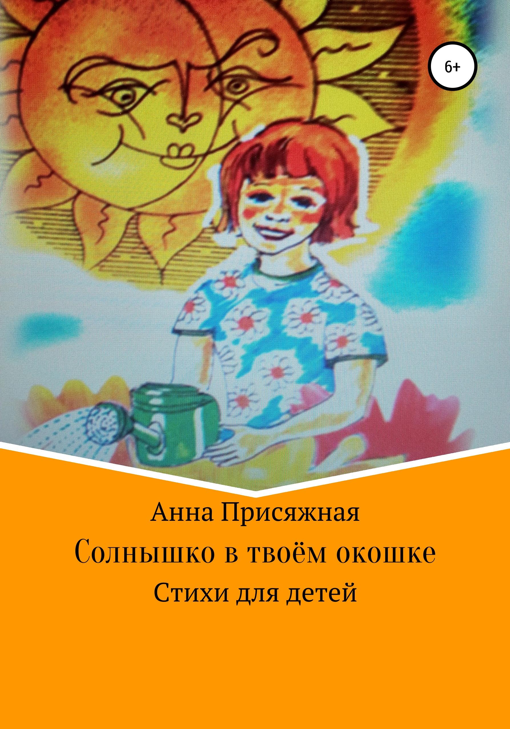 Анна Васильевна Присяжная Солнышко в твоём окошке