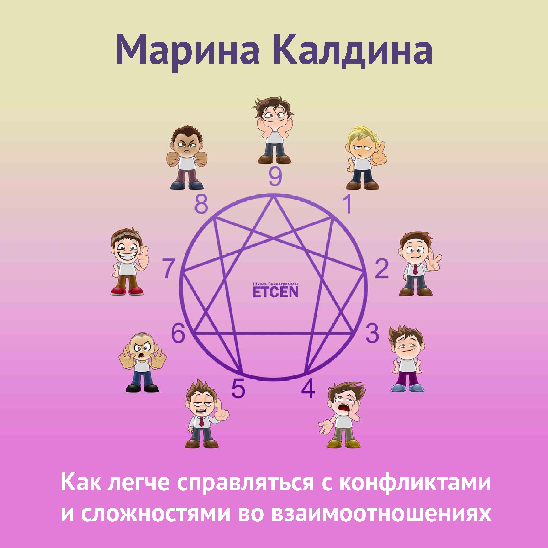 Марина Калдина Как легче справляться с конфликтами и сложностями во взаимоотношениях