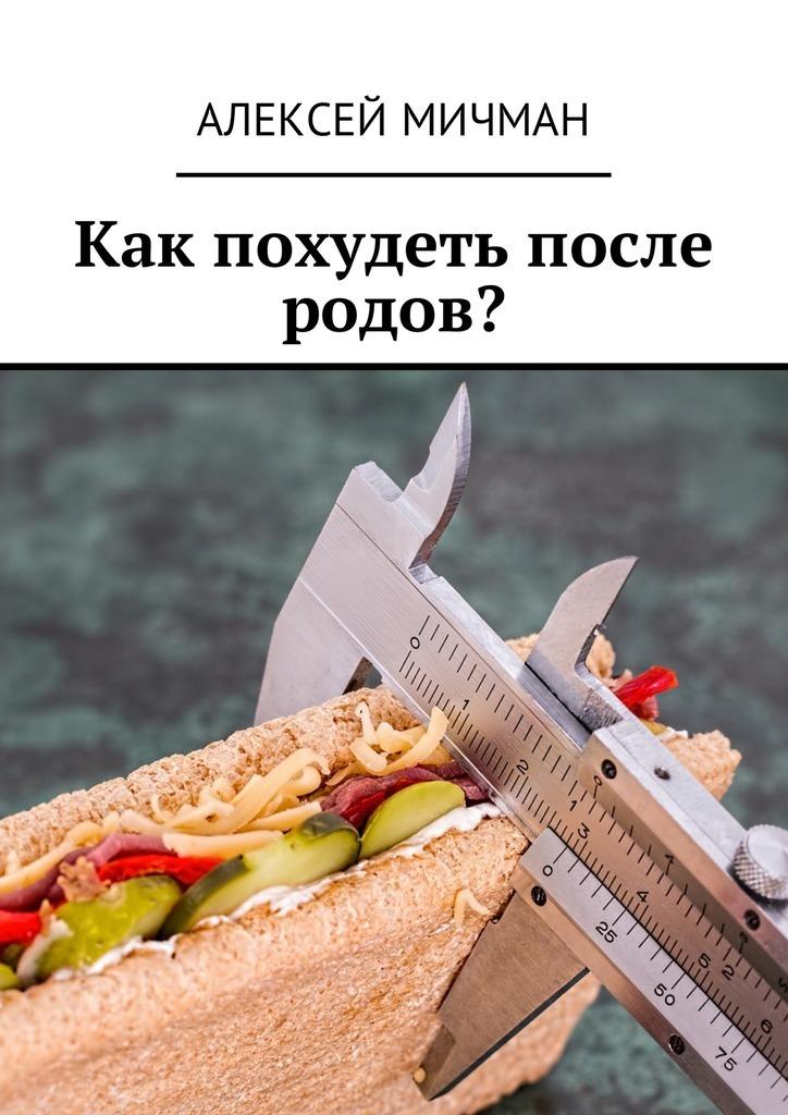 Алексей Мичман Как похудеть после родов?