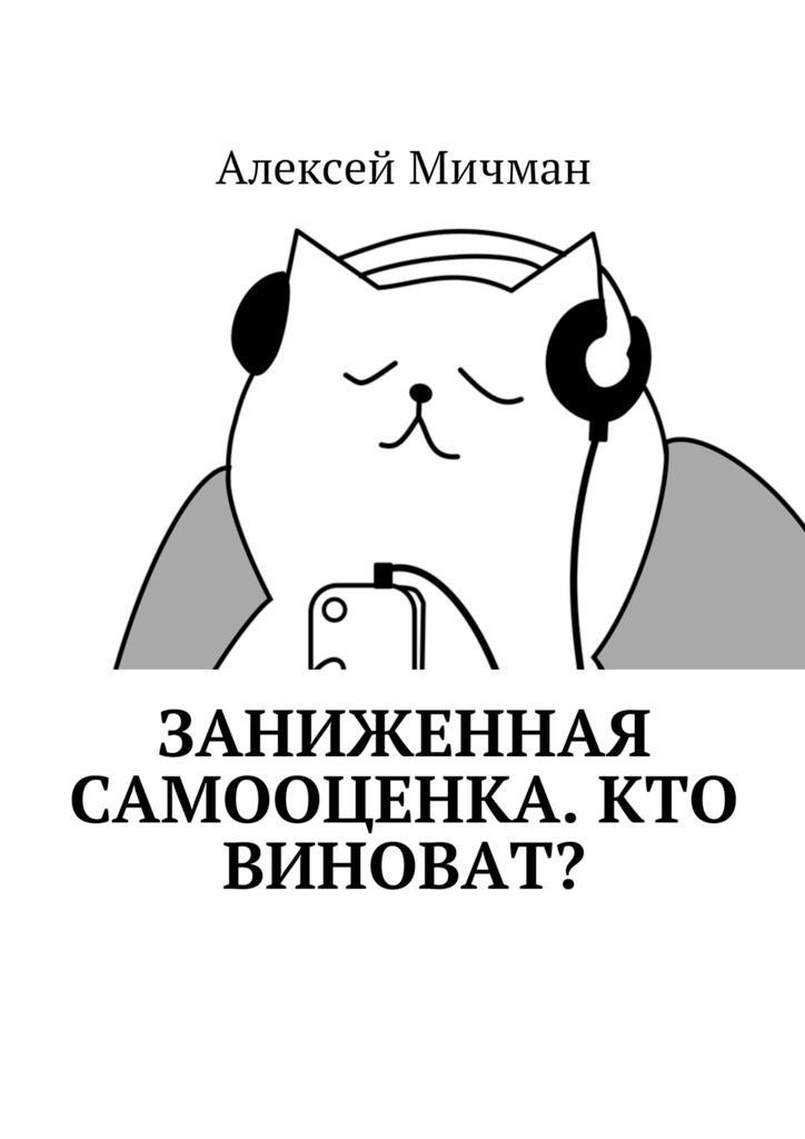 Алексей Мичман Заниженная самооценка. Кто виноват? алексей константинович бойко такие же как и мы