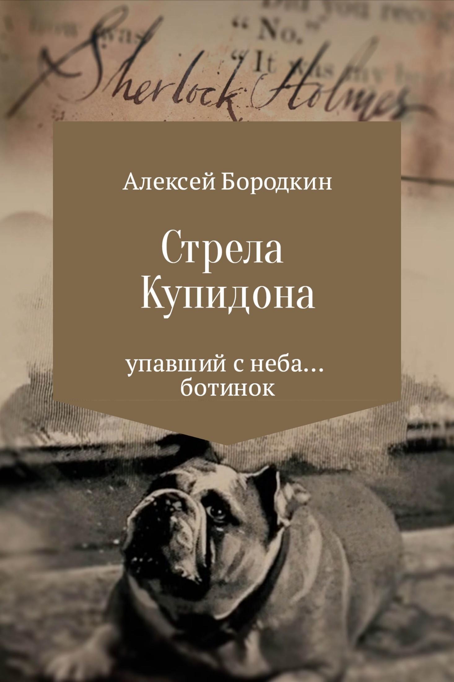 Алексей Петрович Бородкин Стрела Купидона цены онлайн