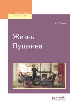 Георгий Иванович Чулков Жизнь пушкина георгий иванович чулков современники