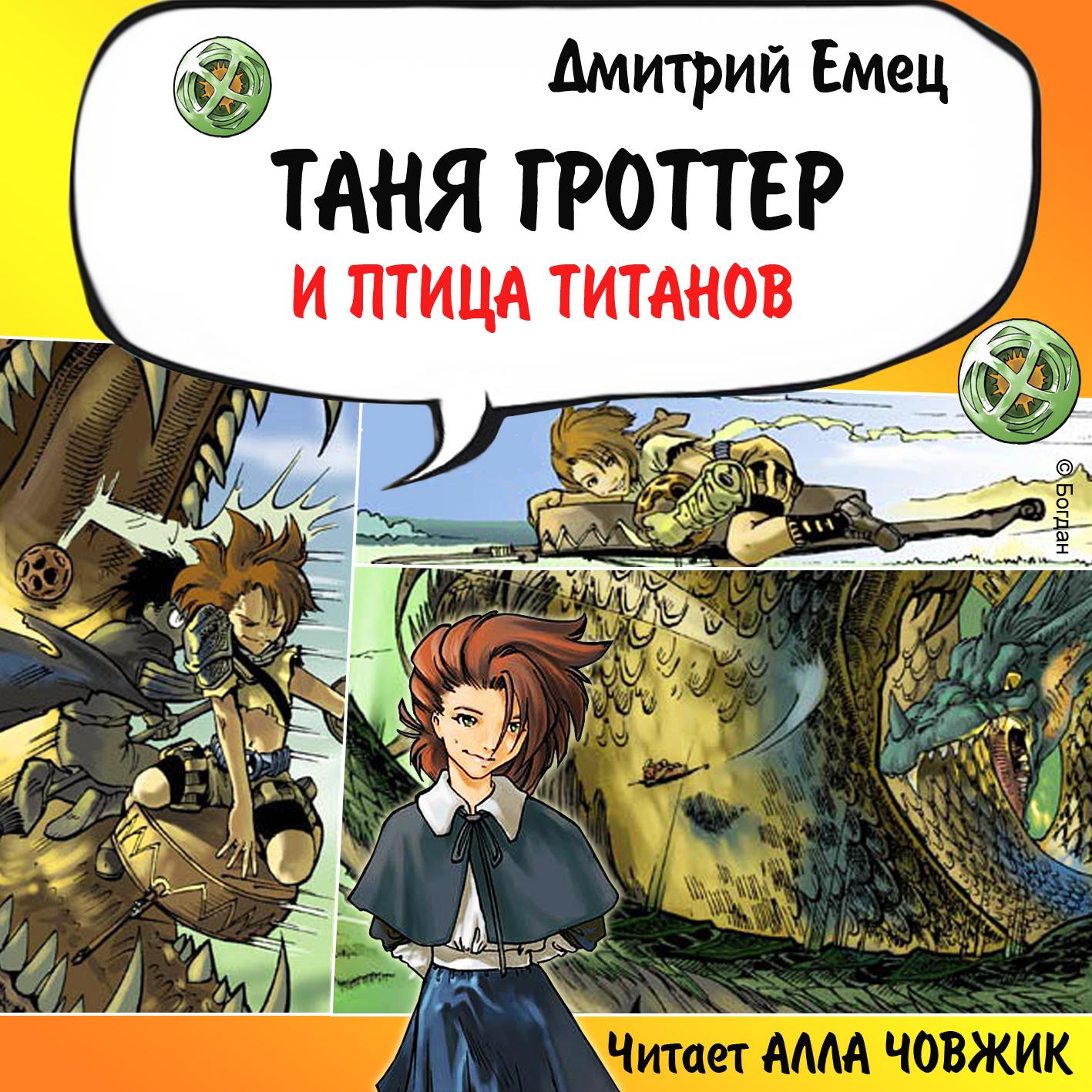 Дмитрий Емец Таня Гроттер и птица титанов емец д таня гроттер и птица титанов