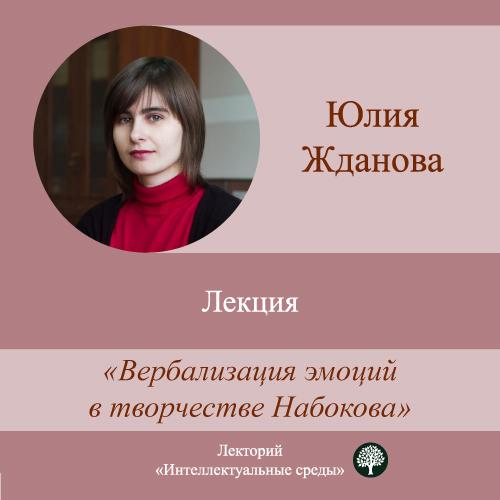 Лекция «Вербализация эмоций в творчестве Набокова»