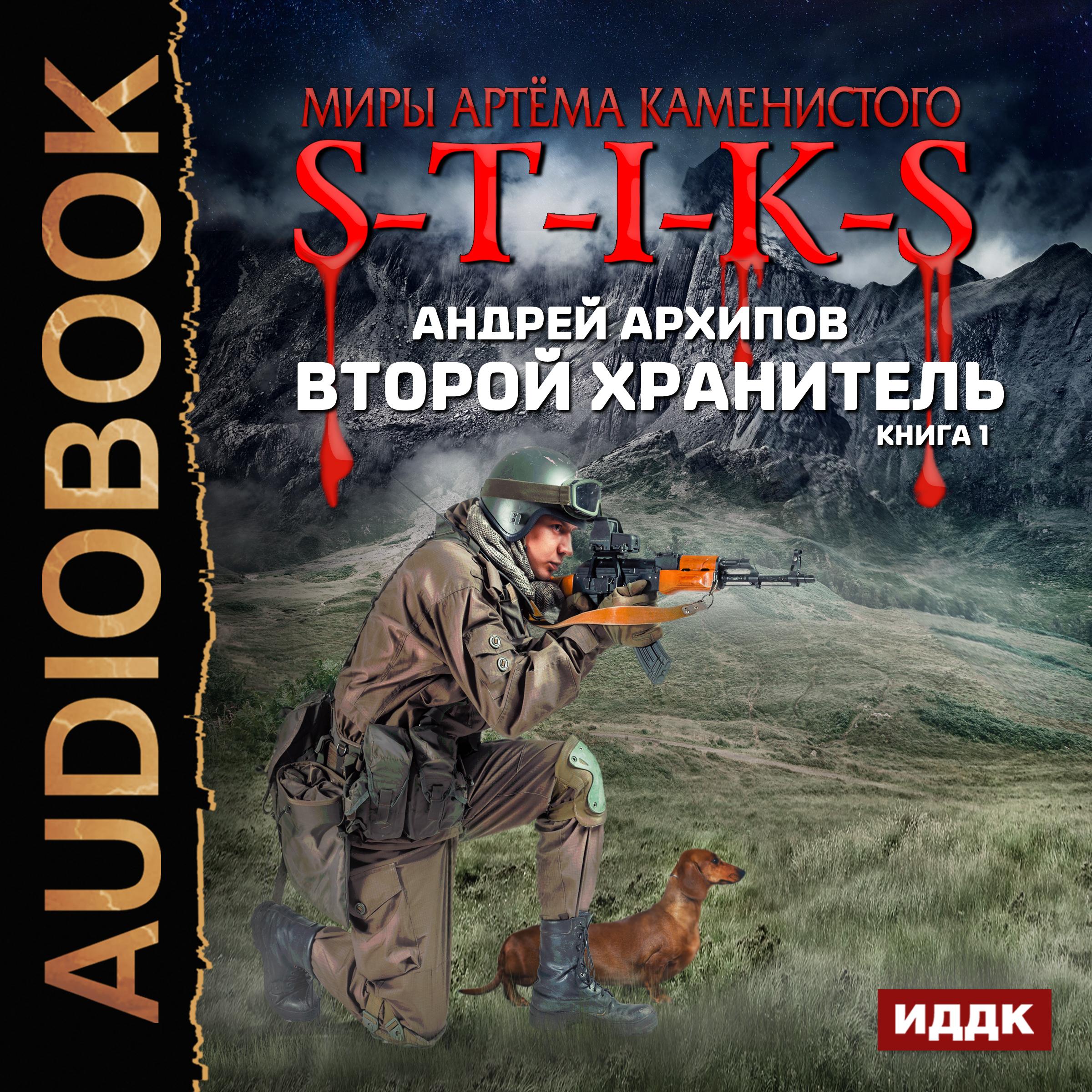Андрей Архипов S-T-I-K-S. Второй Хранитель андрей архипов s t i k s второй хранитель