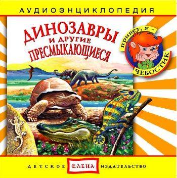 Детское издательство Елена Динозавры и другие пресмыкающиеся елена качур динозавры и другие пресмыкающиеся