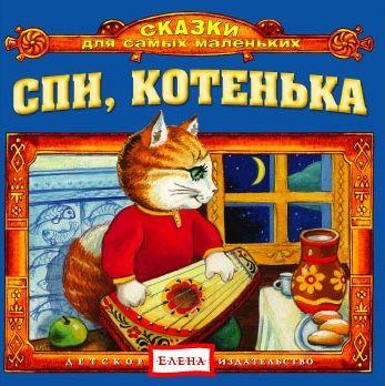 Детское издательство Елена Спи, котенька котятова н и баюшки баю