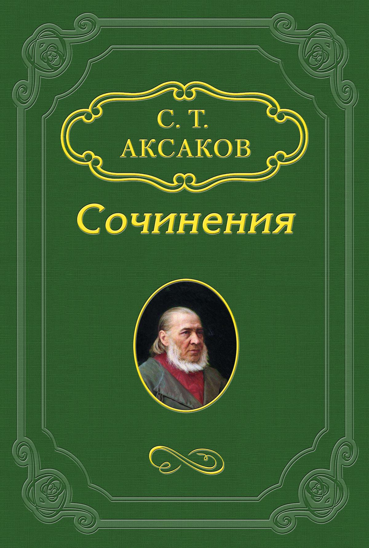 Сергей Аксаков Несколько слов о статье «Воспоминания старого театрала»