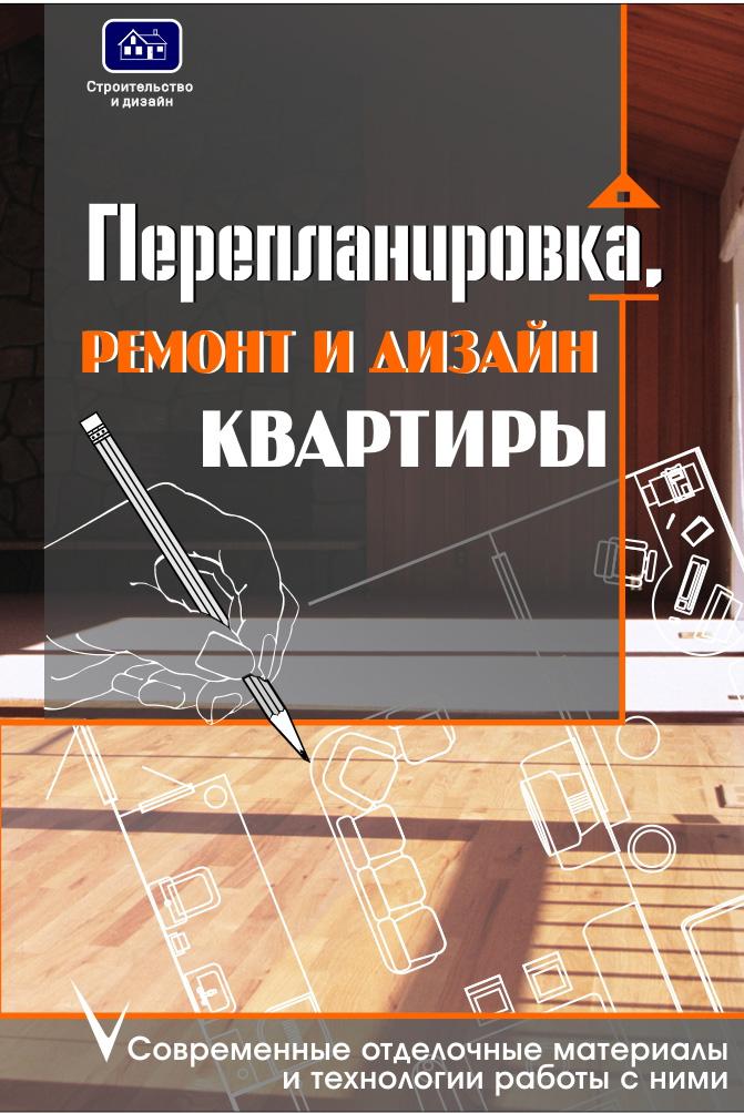 Перепланировка, ремонт и дизайн квартиры. Современные отделочные материалы и технологии работы с ними