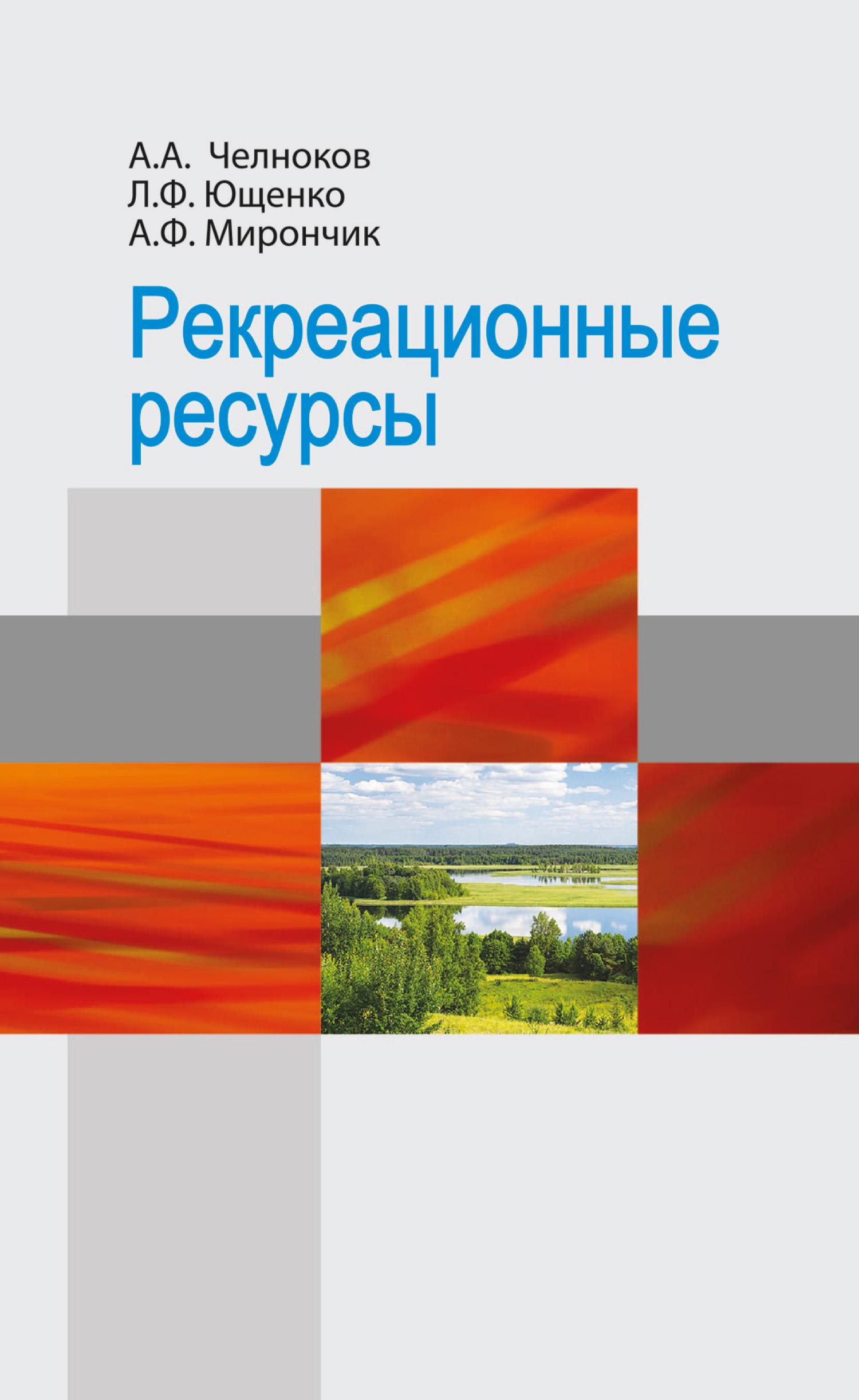 А. А. Челноков Рекреационные ресурсы