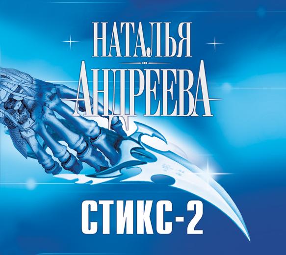Наталья Андреева Кара небесная, или Стикс-2 наталья андреева стикс