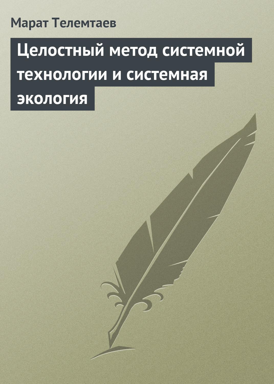 Марат Телемтаев Целостный метод системной технологии и системная экология марат телемтаев