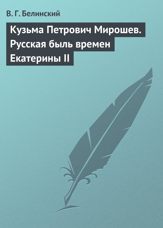 Кузьма Петрович Мирошев. Русская быль времен Екатерины II