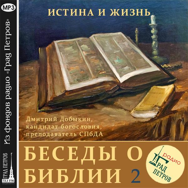 Дмитрий Добыкин Зачем читать Библию (часть 2) ясонов м библейские предания ветхий завет