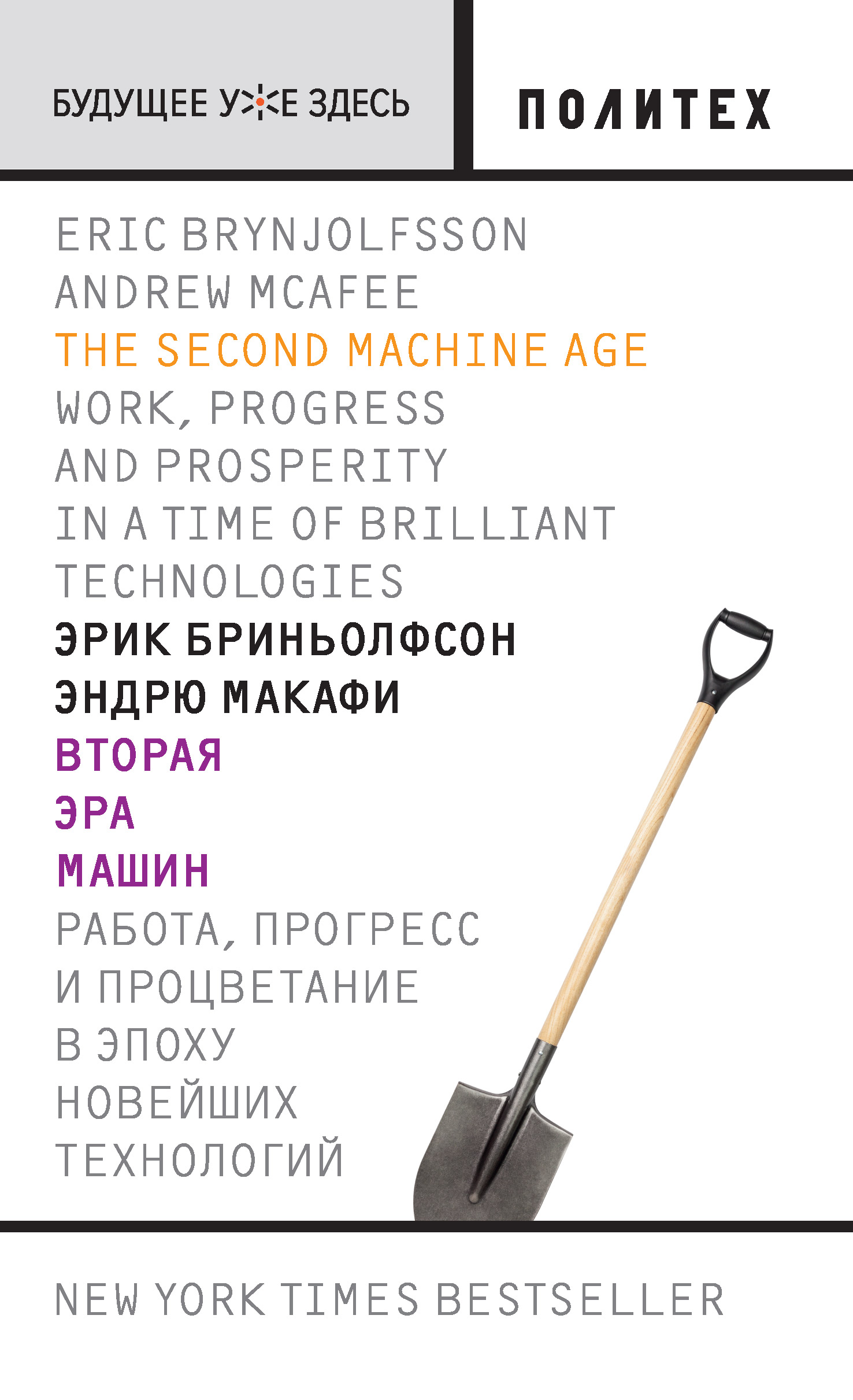 Обложка книги. Автор - Эндрю Макафи
