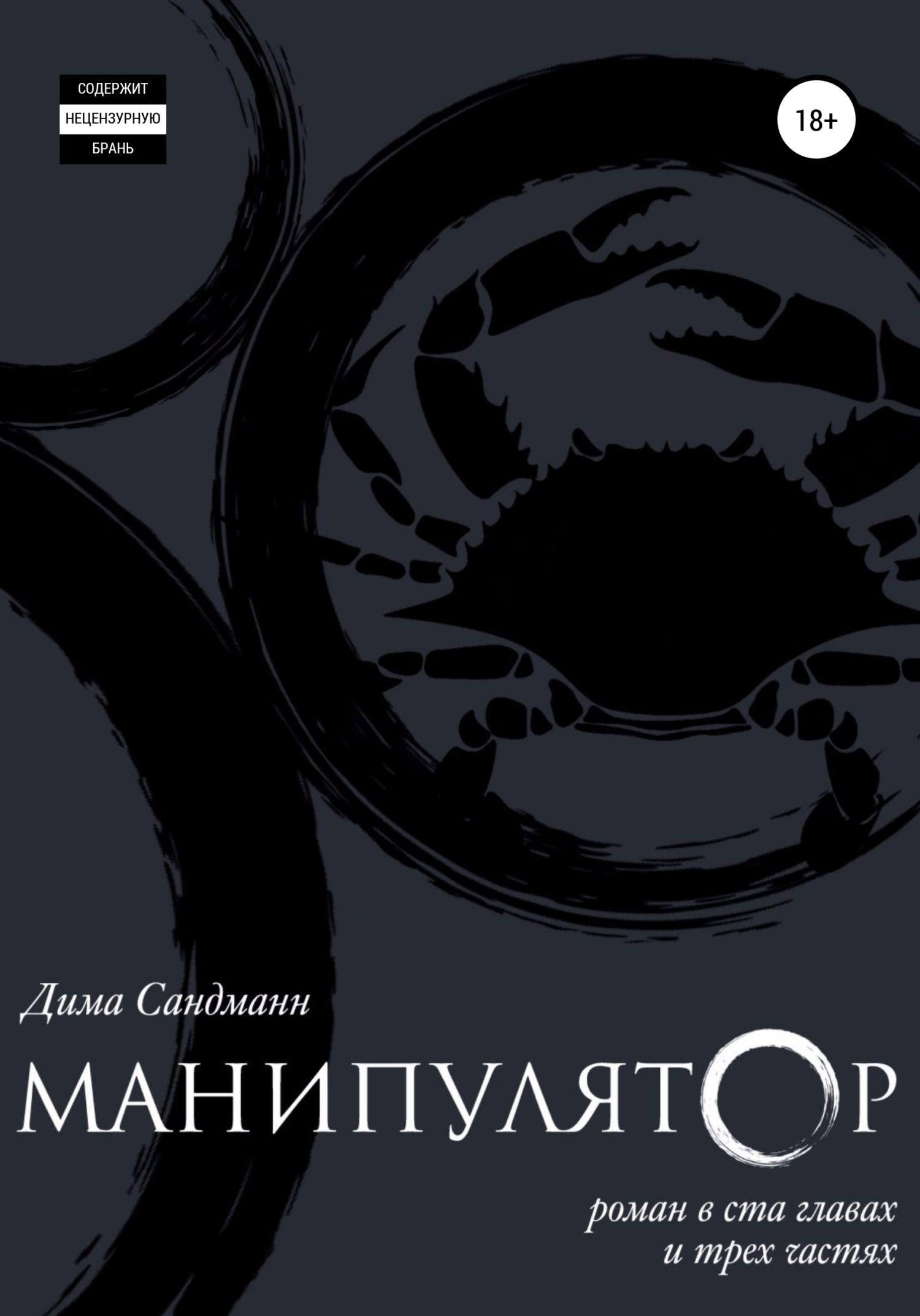 Дима Сандманн Манипулятор. Глава 058 дима сандманн манипулятор глава 009