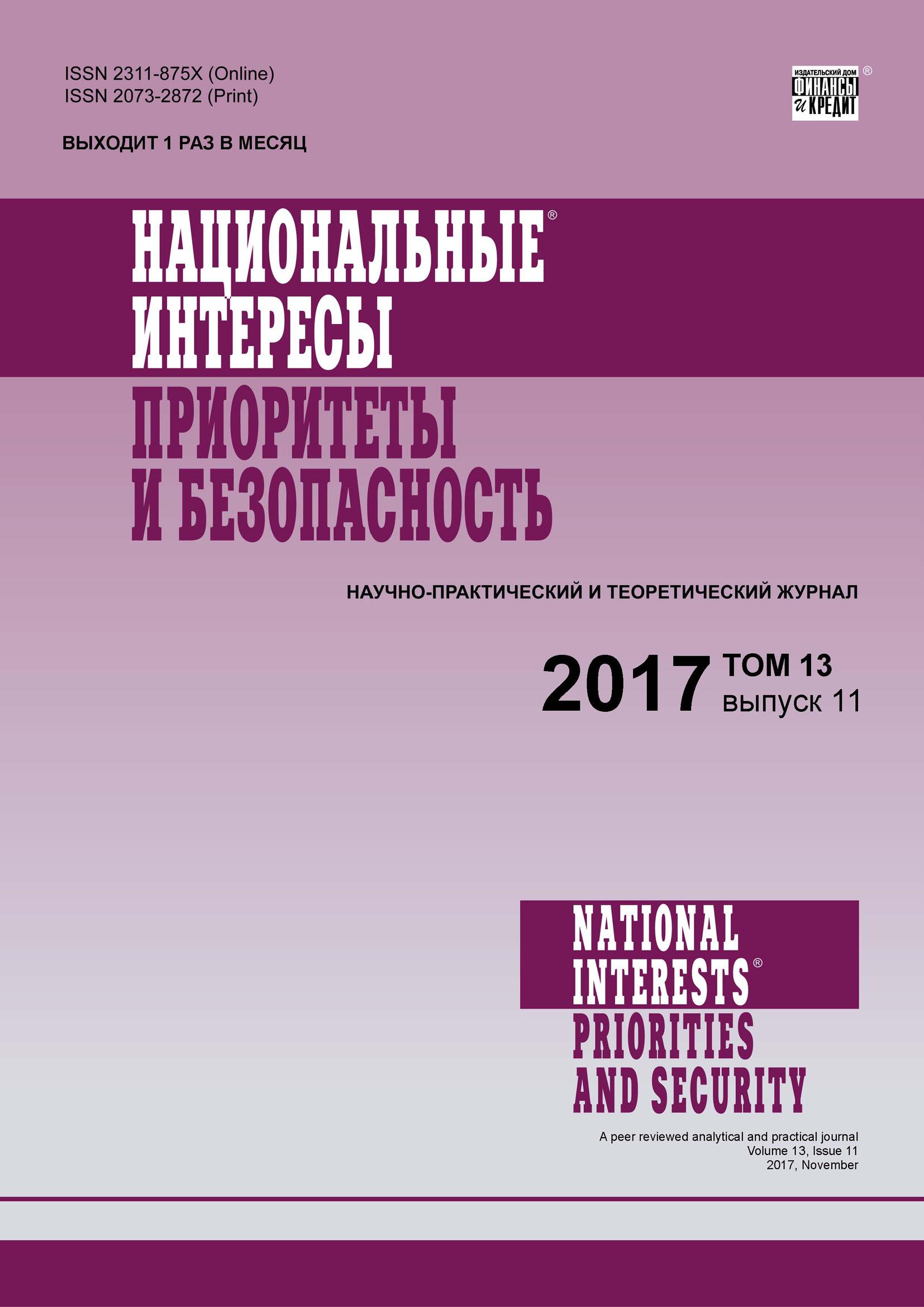Отсутствует Национальные интересы: приоритеты и безопасность № 11 2017 мировой фондовый рынок и интересы россии