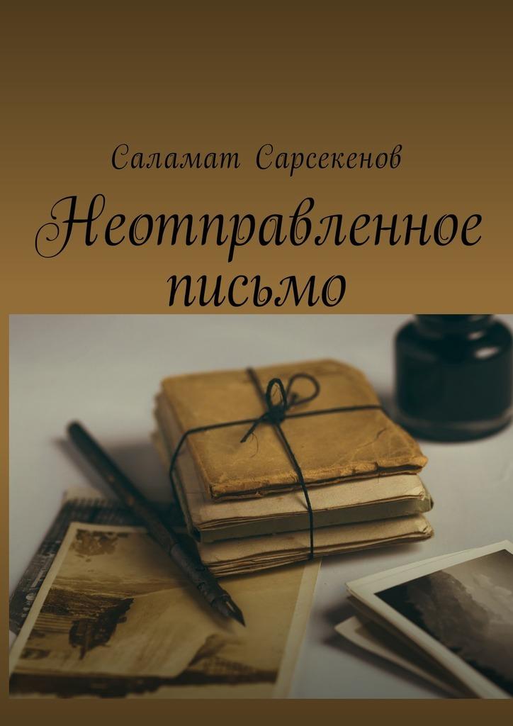 все цены на Саламат Сарсекенов Неотправленное письмо онлайн