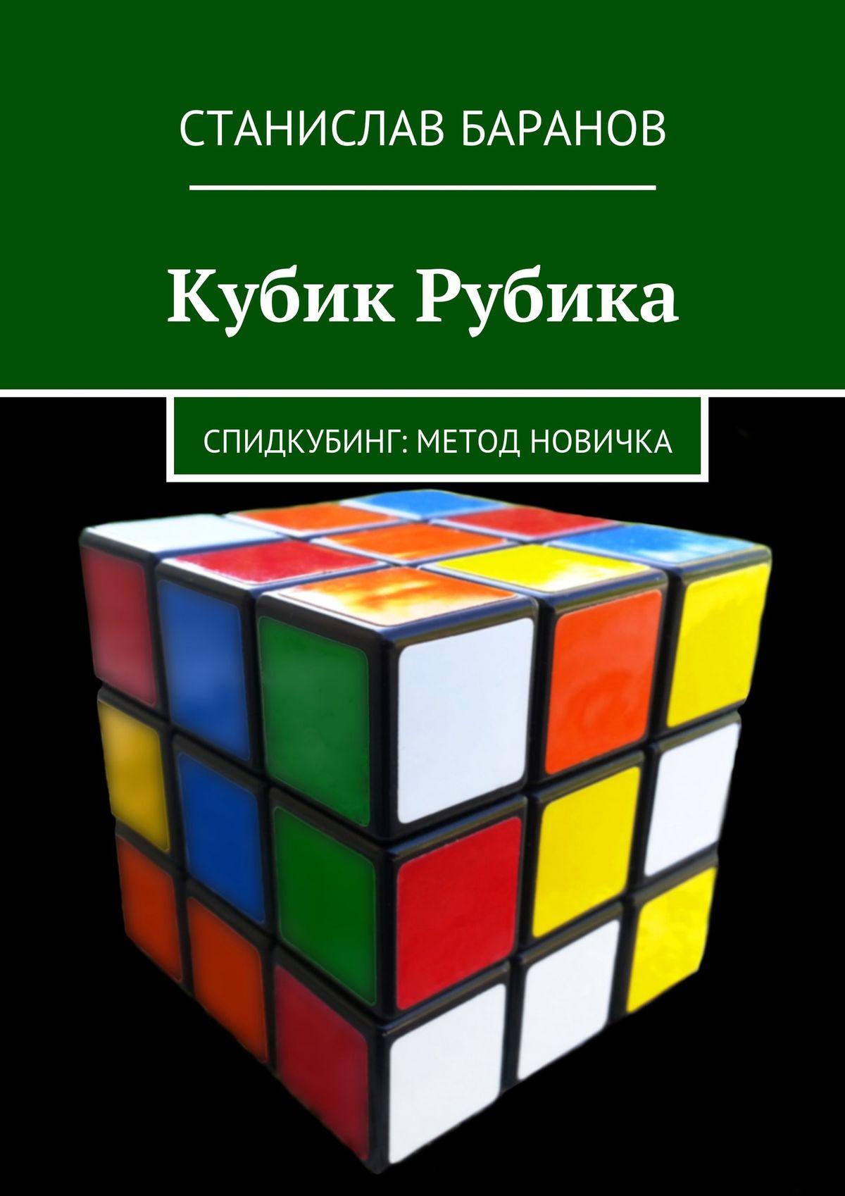 Станислав Баранов Кубик Рубика. Спидкубинг: Метод новичка для лица дожившего до 50 летнего возраста