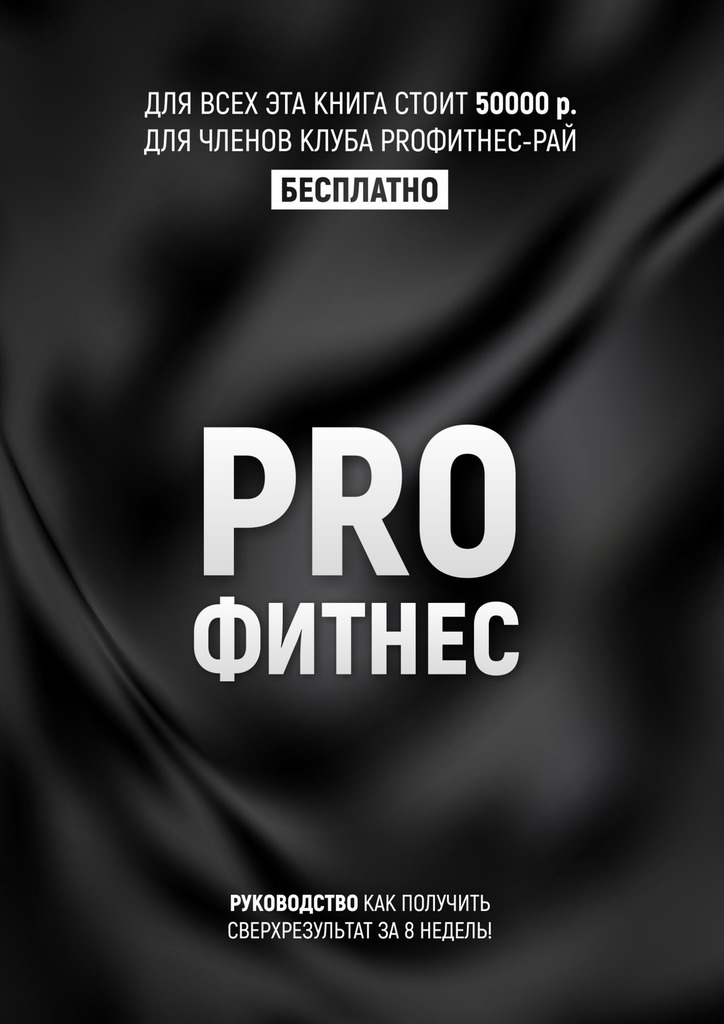 Кирилл Потамошнев PROФитнес. Заниматься фитнесом