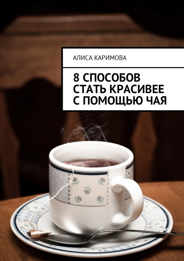 Алиса Каримова 8способов стать красивее спомощьючая средства по уходу за кожей