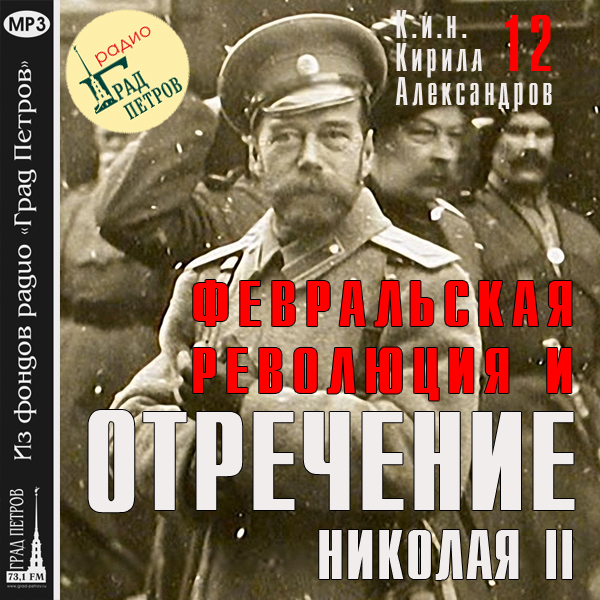 Марина Лобанова Февральская революция и отречение Николая II. Лекция 12 сергей береговой отречение николая ii от престола