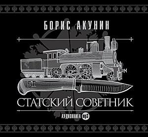 Борис Акунин Статский советник вербинина в статский советник по делам обольщения