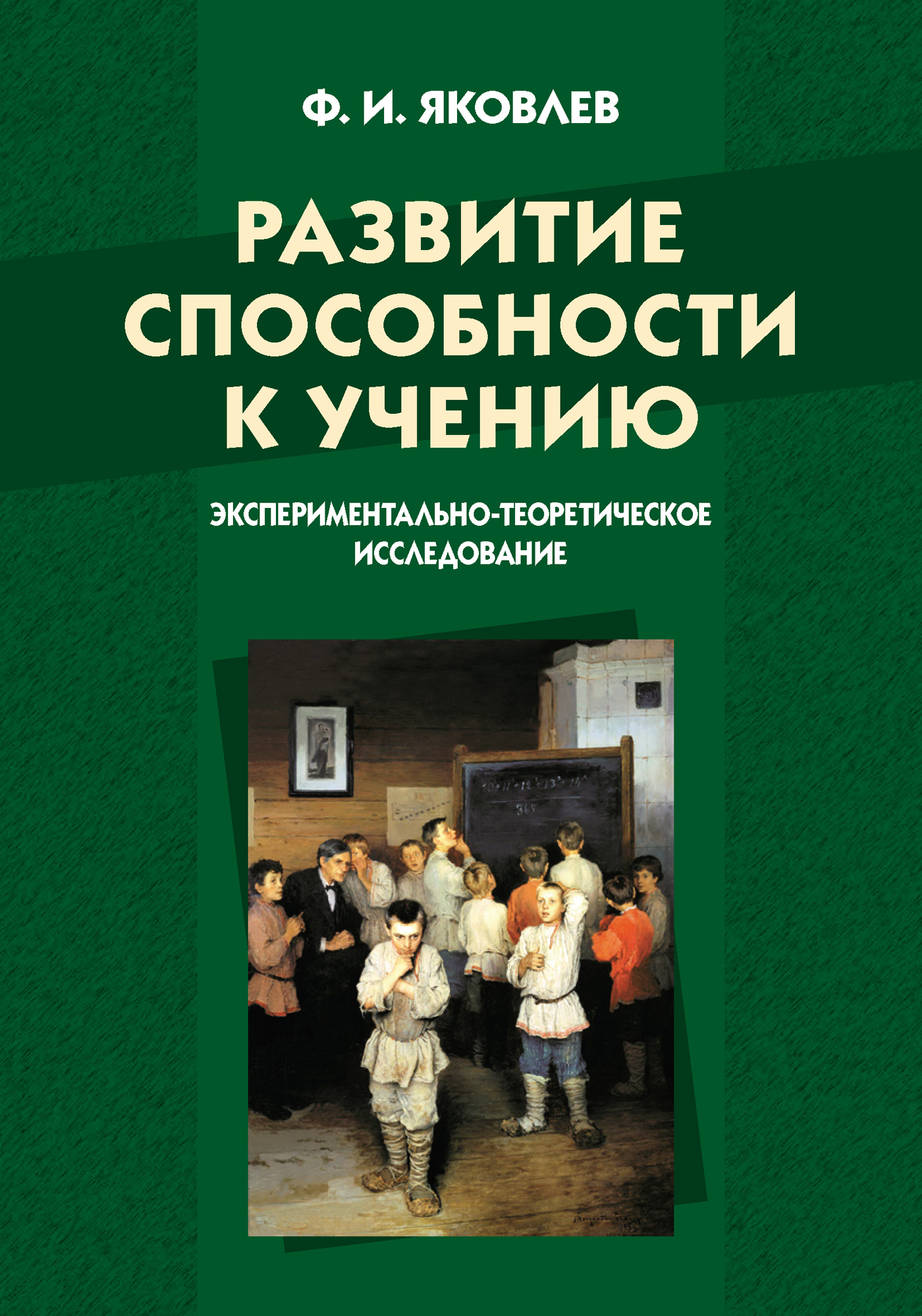 Федор Иванович Яковлев Развитие способности к учению: экспериментально-теоретическое исследование