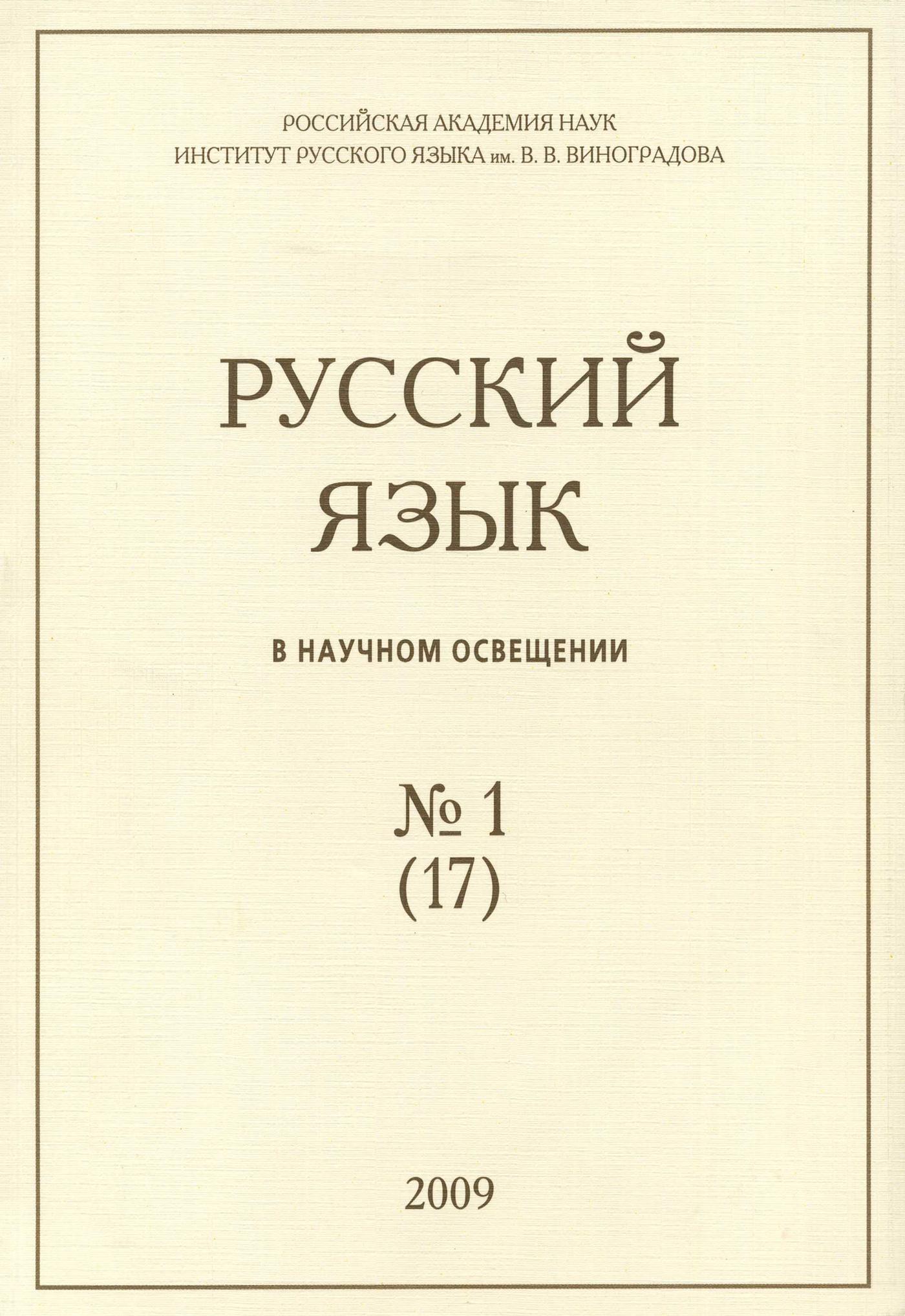 Отсутствует Русский язык в научном освещении №1 (17) 2009