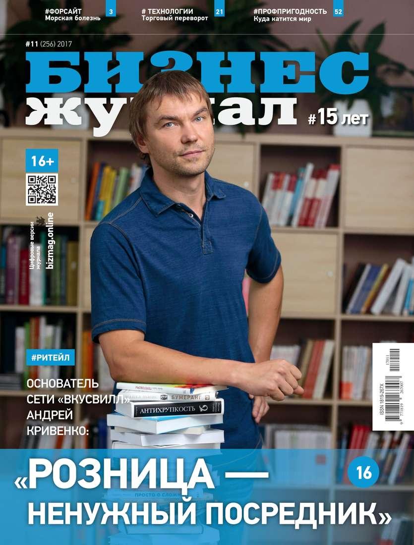 Бизнес Журнал 11-2017