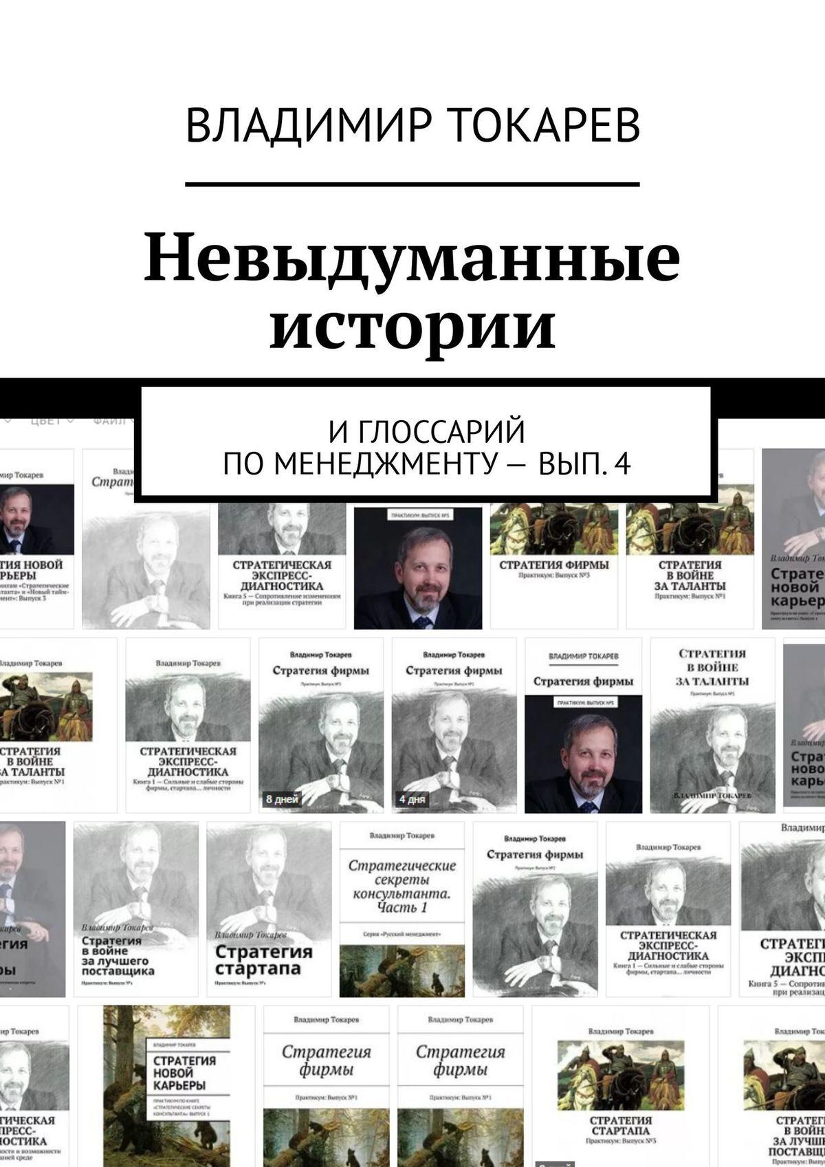 Владимир Токарев Невыдуманные истории. И глоссарий по менеджменту– вып.4