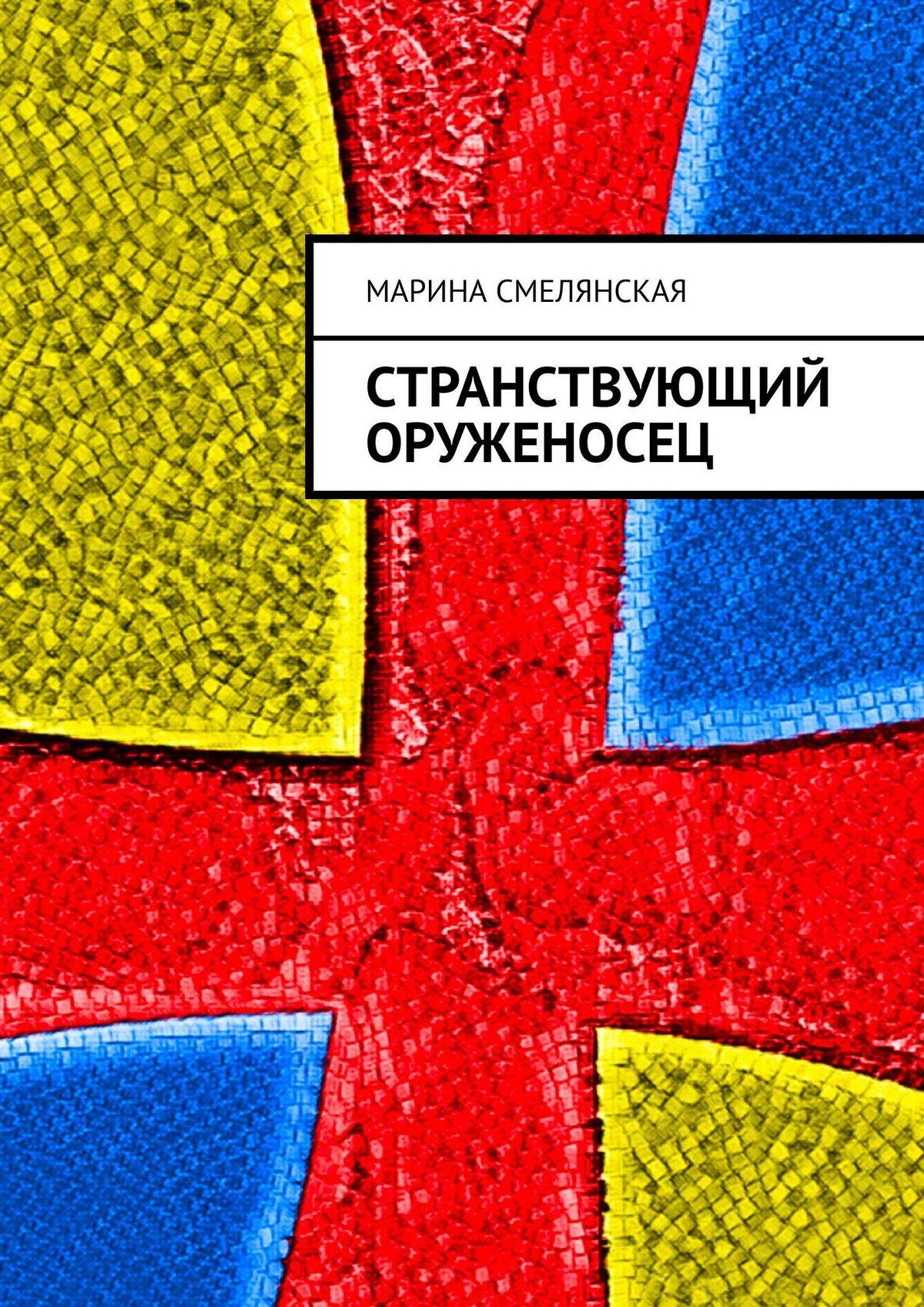 Марина Смелянская Странствующий оруженосец кеннел с на острие ножа роман