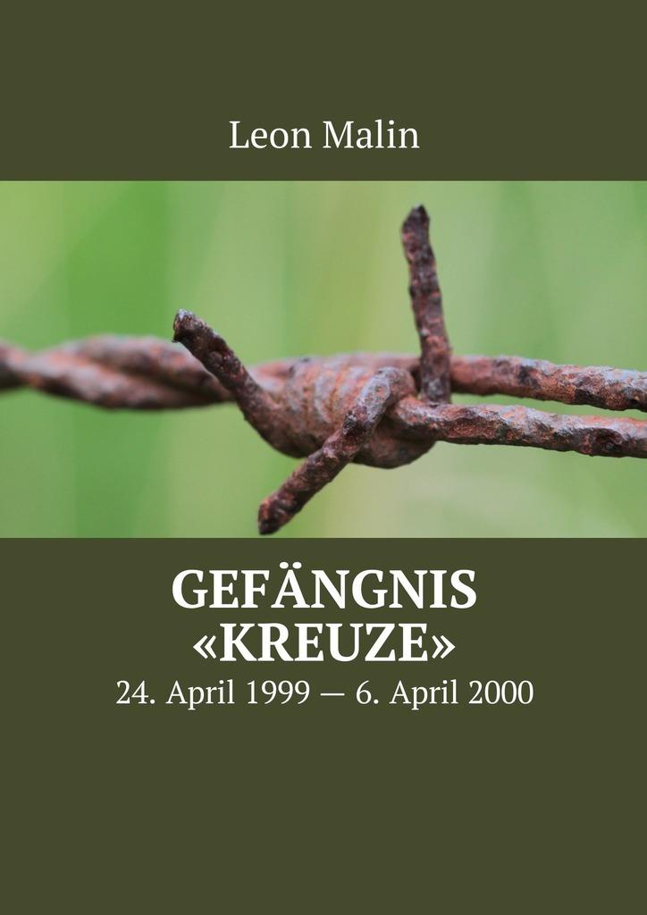 цена Leon Malin Gefängnis «Kreuze». 24. April 1999– 6. April 2000 онлайн в 2017 году