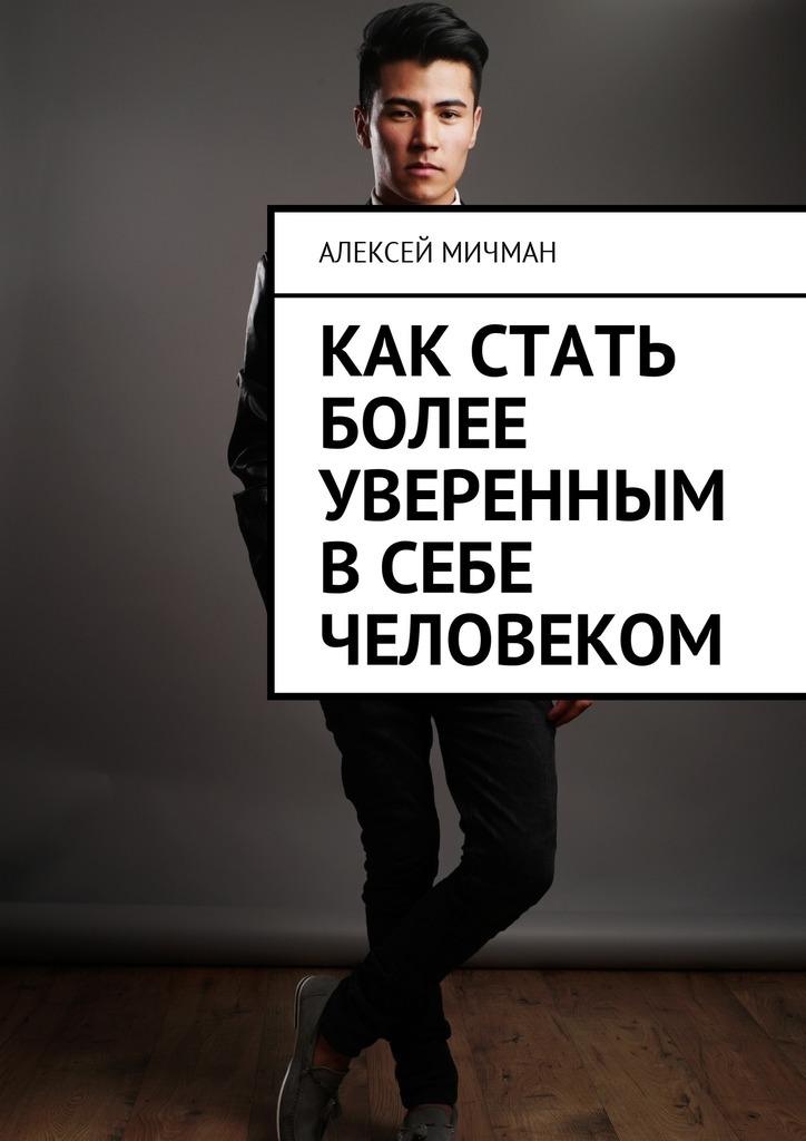 цена Алексей Мичман Как стать более уверенным всебе человеком