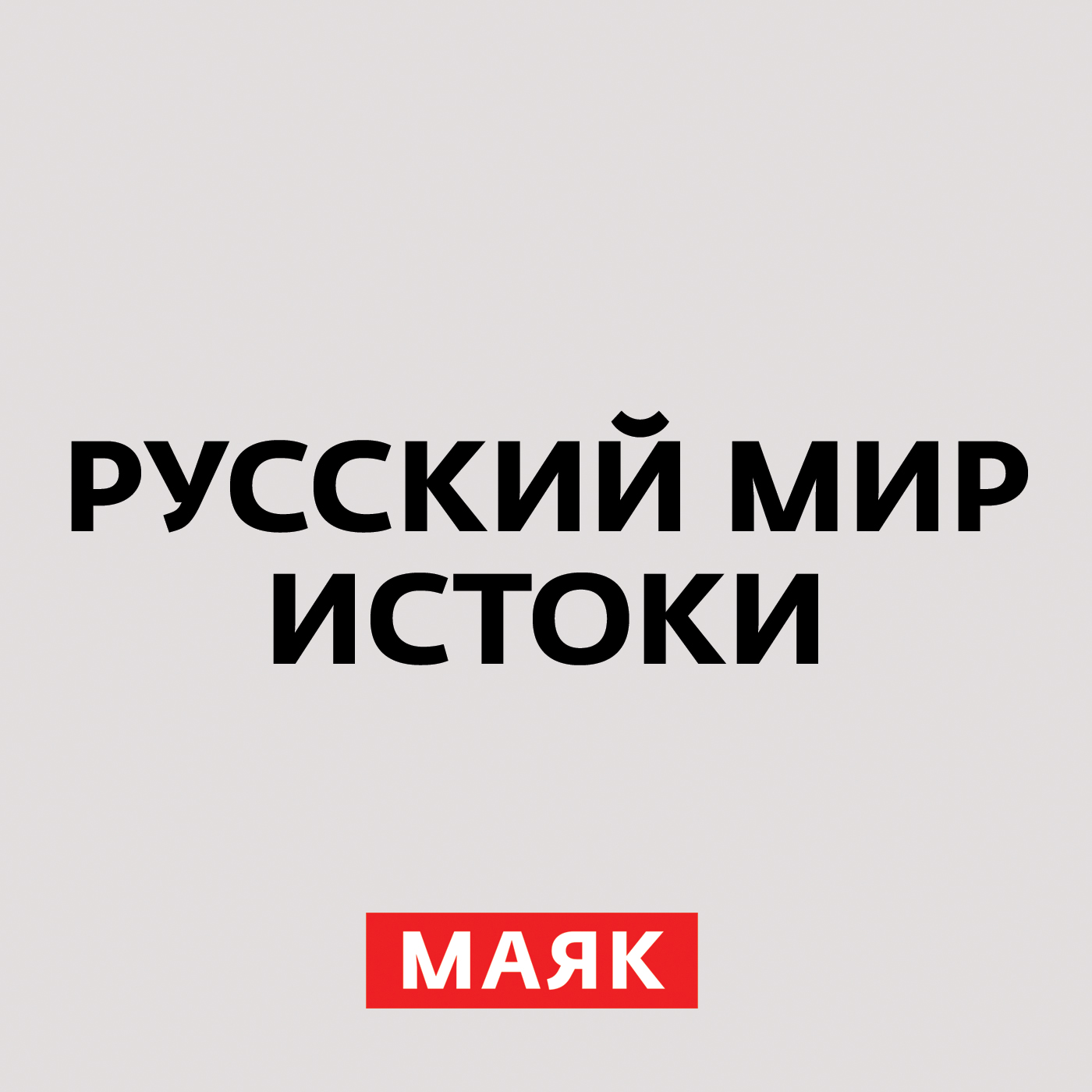 все цены на Творческий коллектив радио «Маяк» Великий князь Ярополк и князь Владимир онлайн