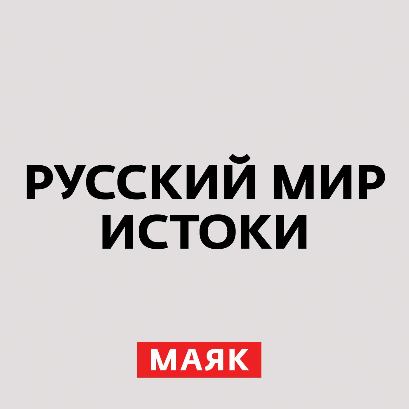 Творческий коллектив радио «Маяк» Алексей Михайлович Тишайший алексей михайлович прокашев генезис и эволюция почв бассейна вятки