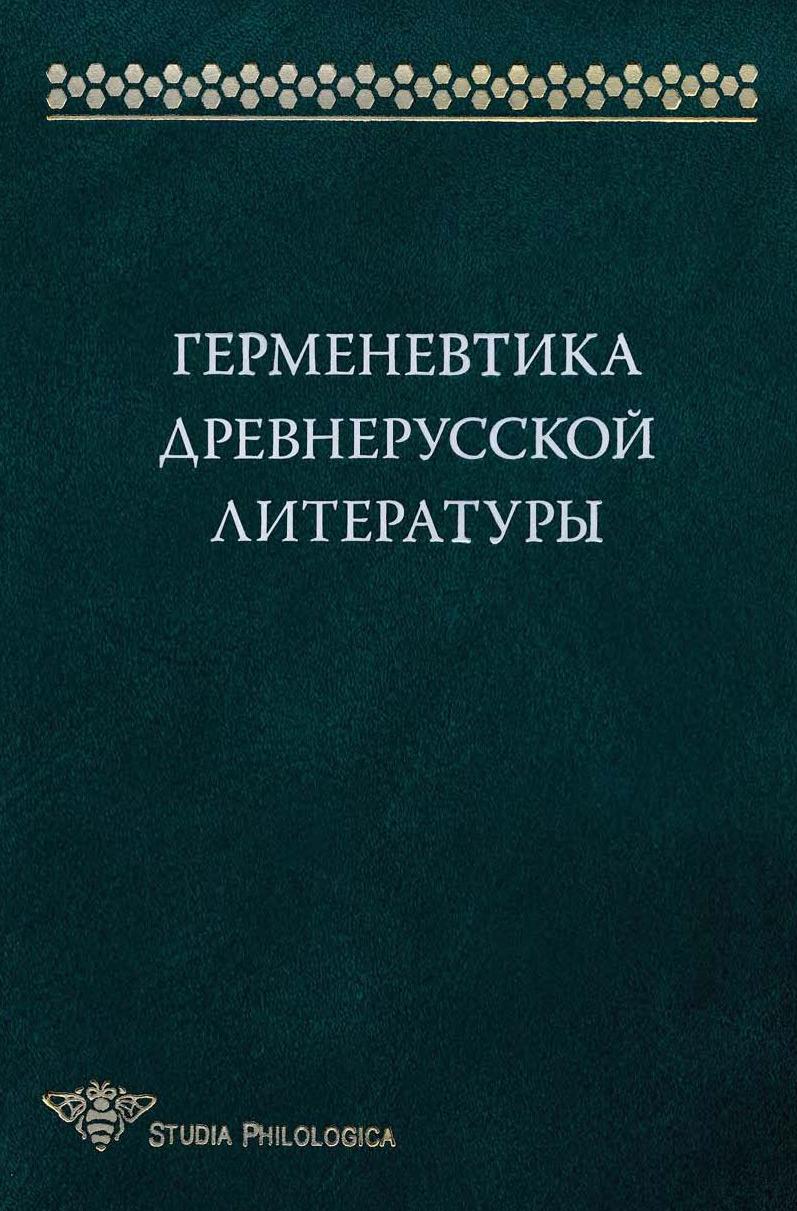 Герменевтика древнерусской литературы. Сборник 15 ( Коллектив авторов  )