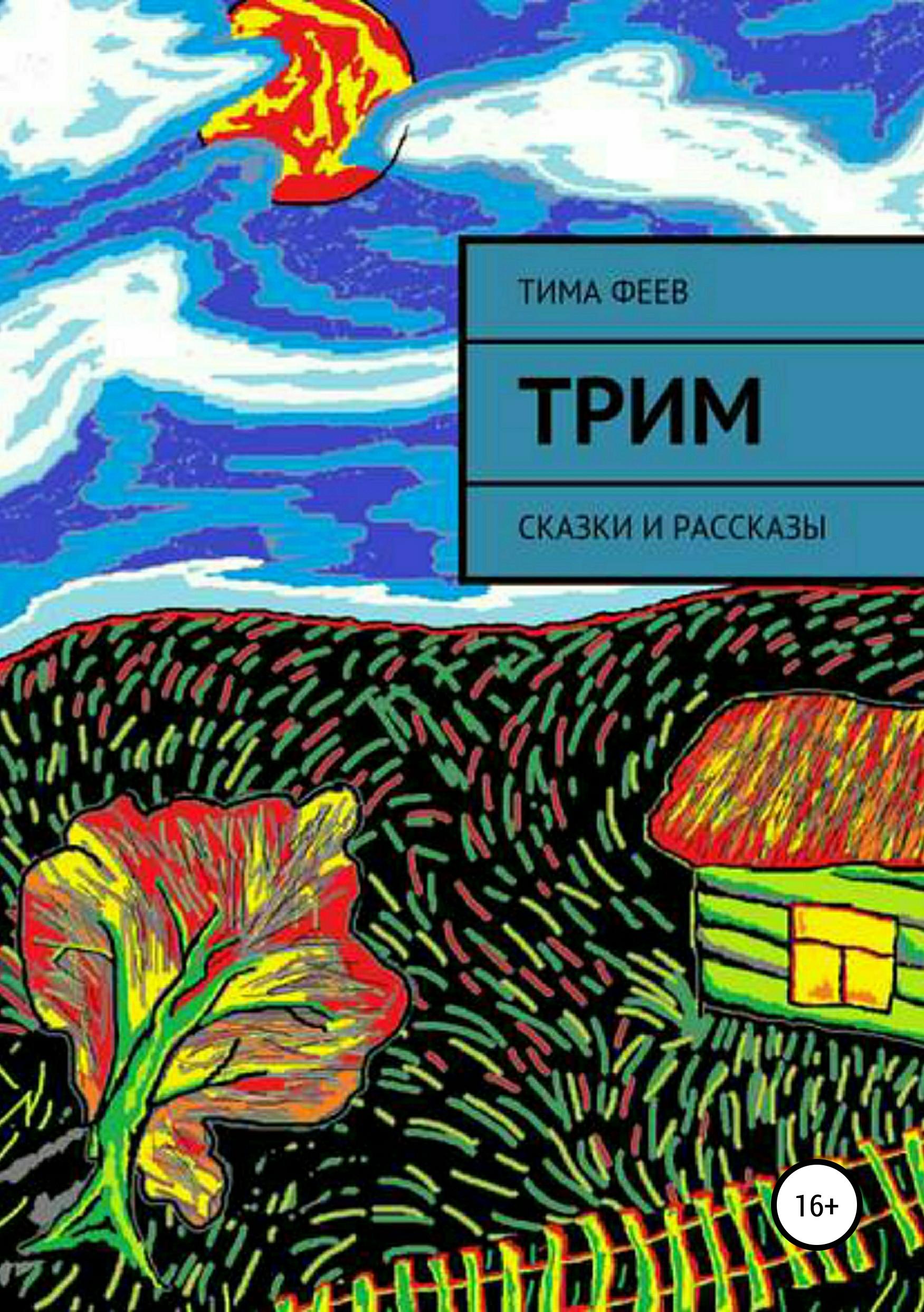 Тима Феев Трим. Сборник рассказов тима феев дис