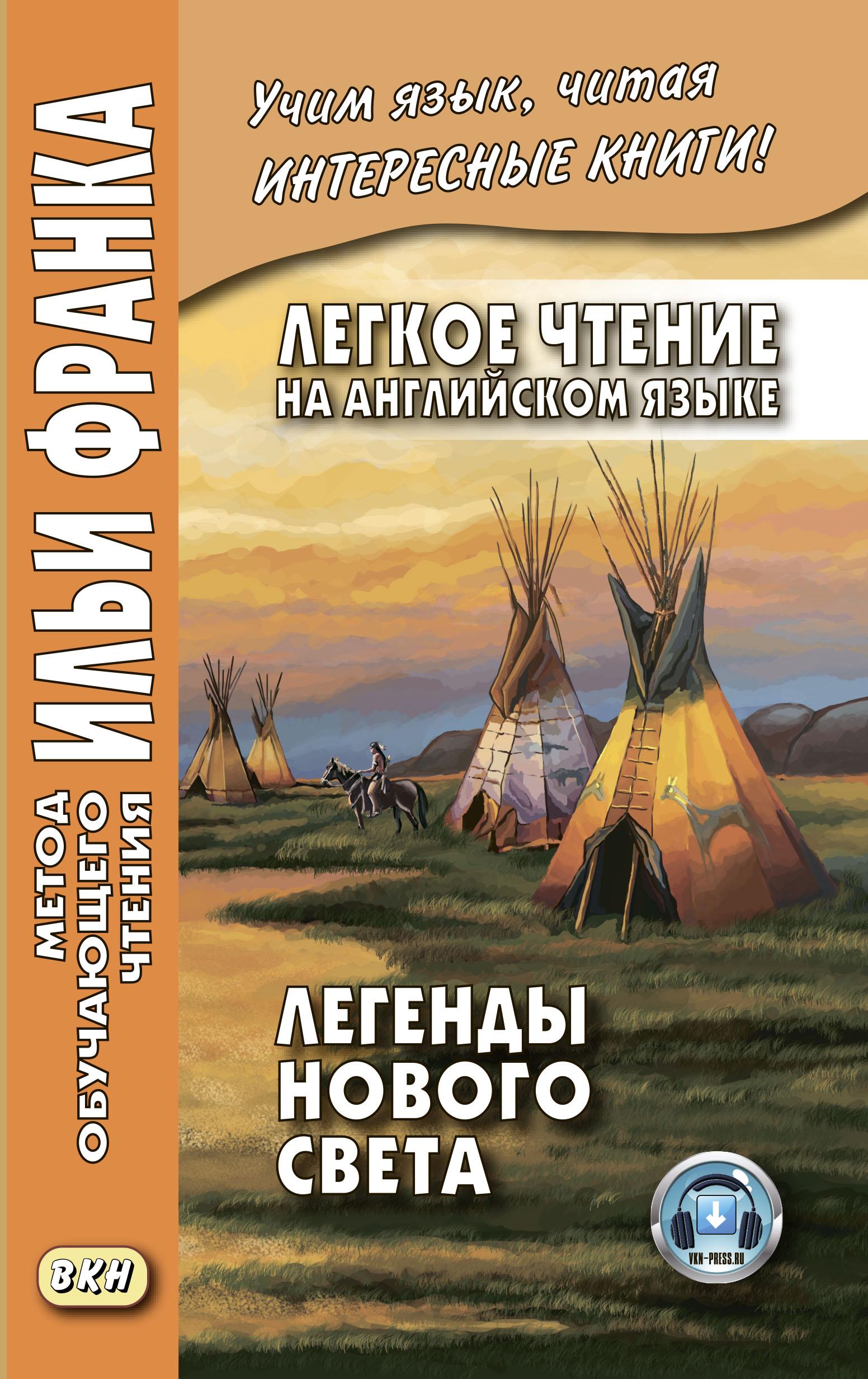 legkoe chtenie na angliyskom yazyke legendy novogo sveta north american indian legends