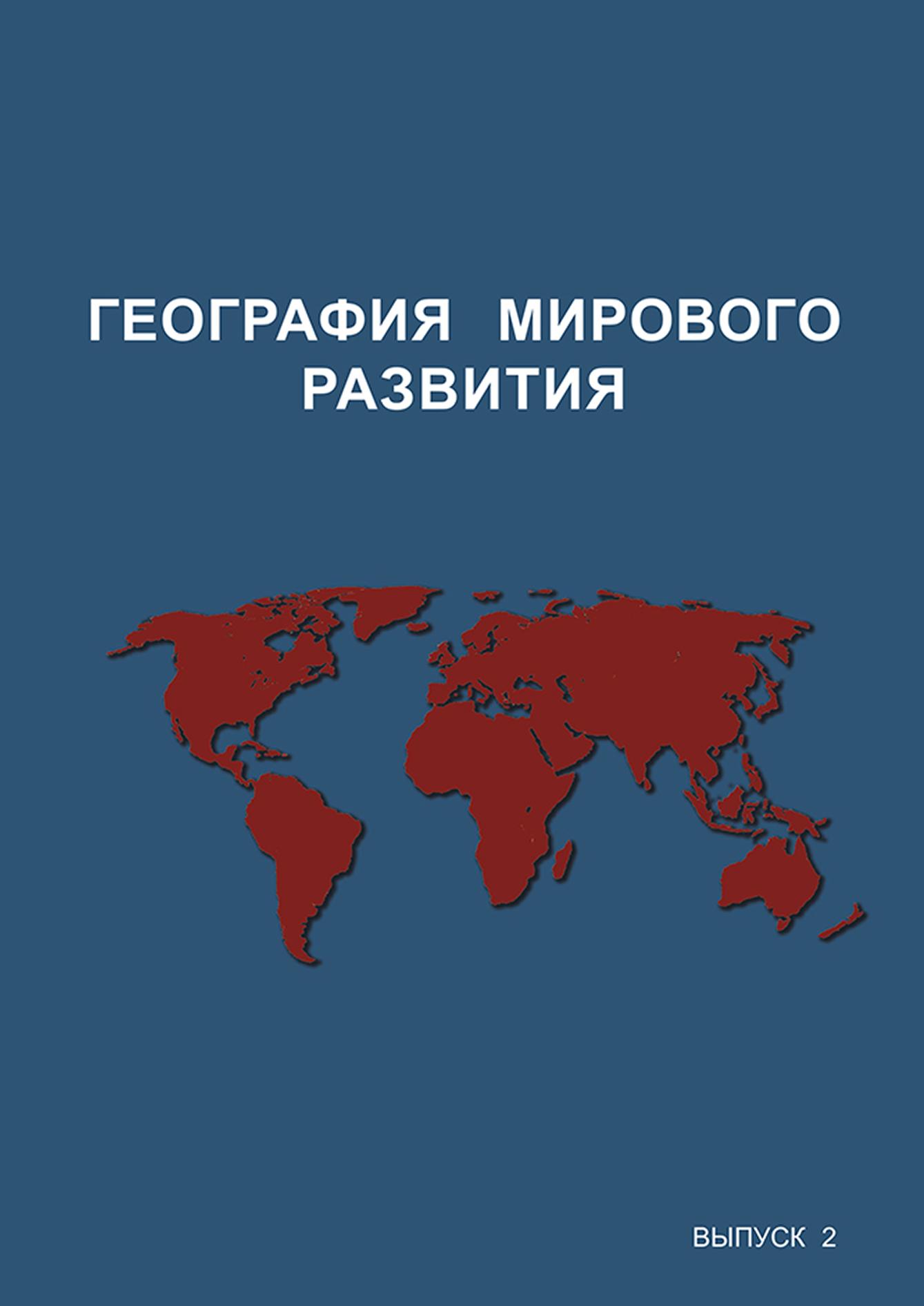 Коллектив авторов География мирового развития. Выпуск 2 t art блузка