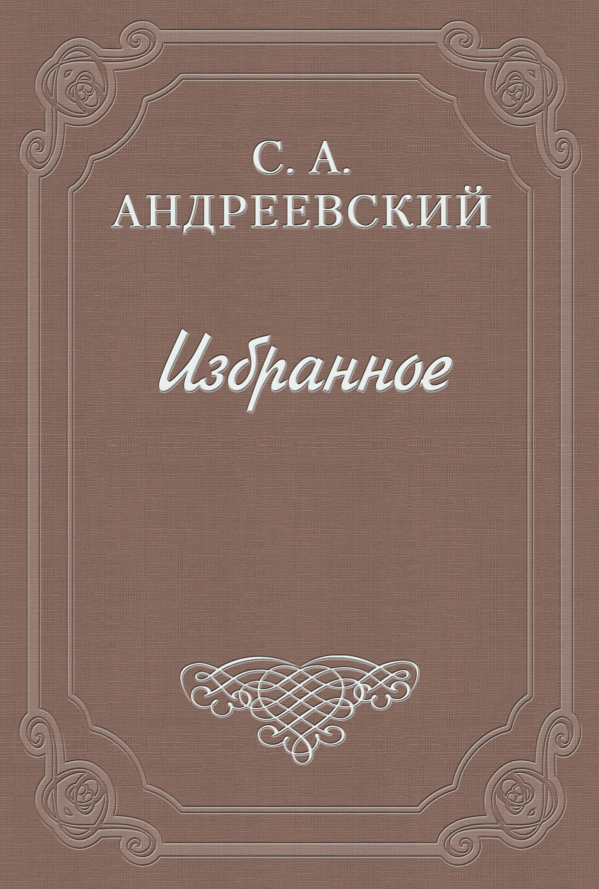 Сергей Андреевский Город Тургенева л с утевский молодые годы ивана тургенева