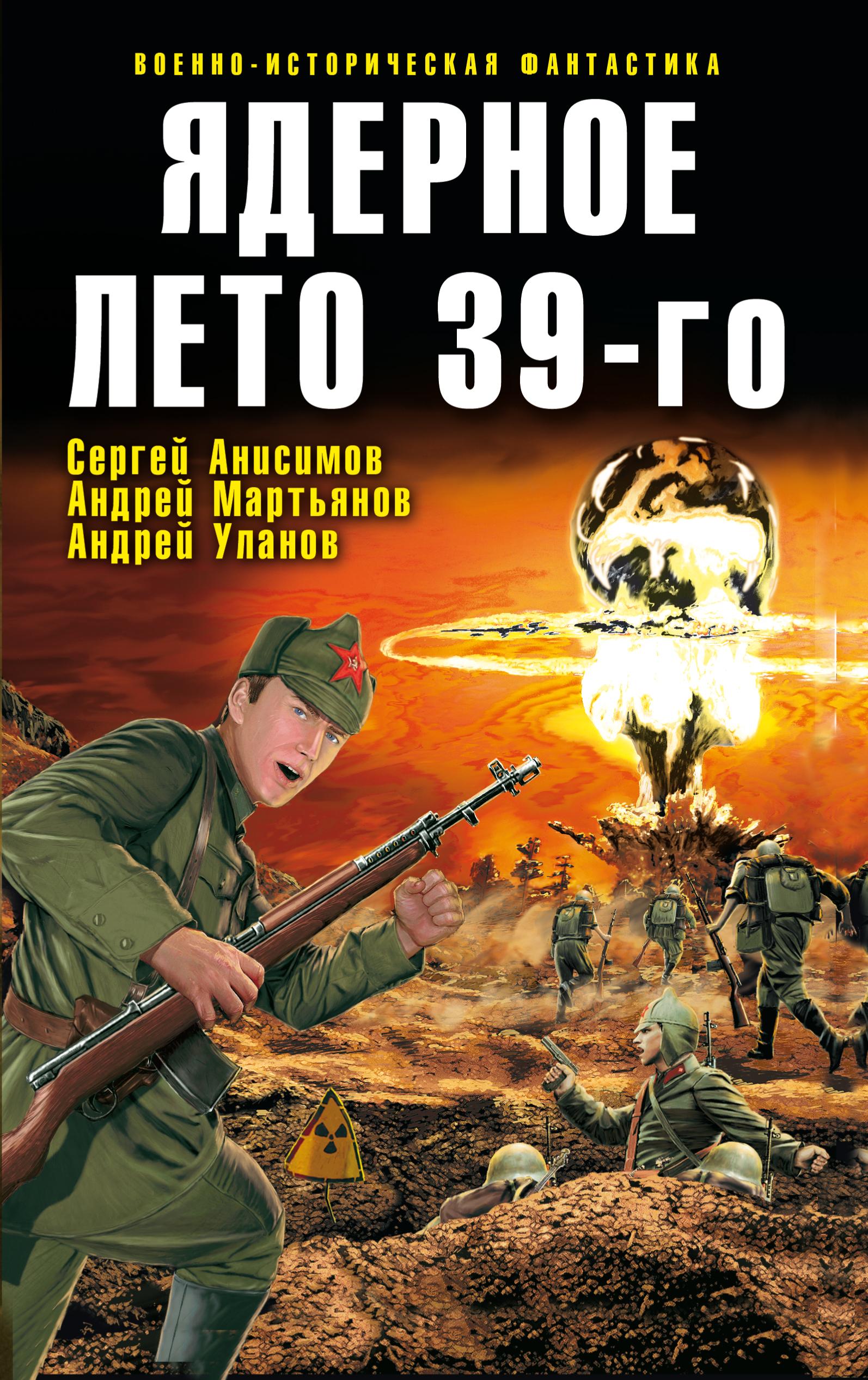 Александр Тюрин Ядерное лето 39-го (сборник) другая победа если бы победил гитлер