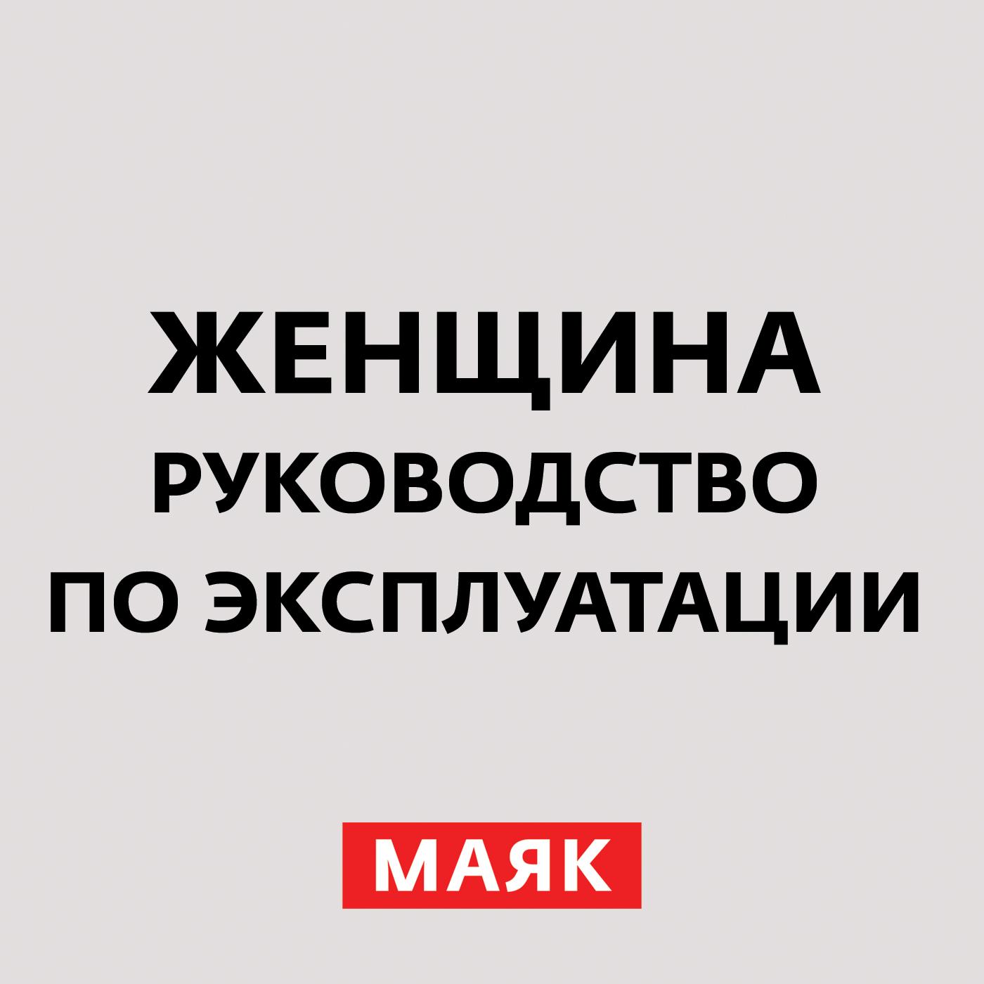 цены Творческий коллектив радио «Маяк» Женская истерика