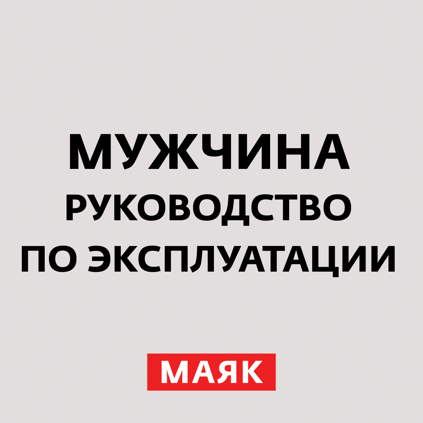 Творческий коллектив шоу «Сергей Стиллавин и его друзья» Как мужчины переживают расставание?