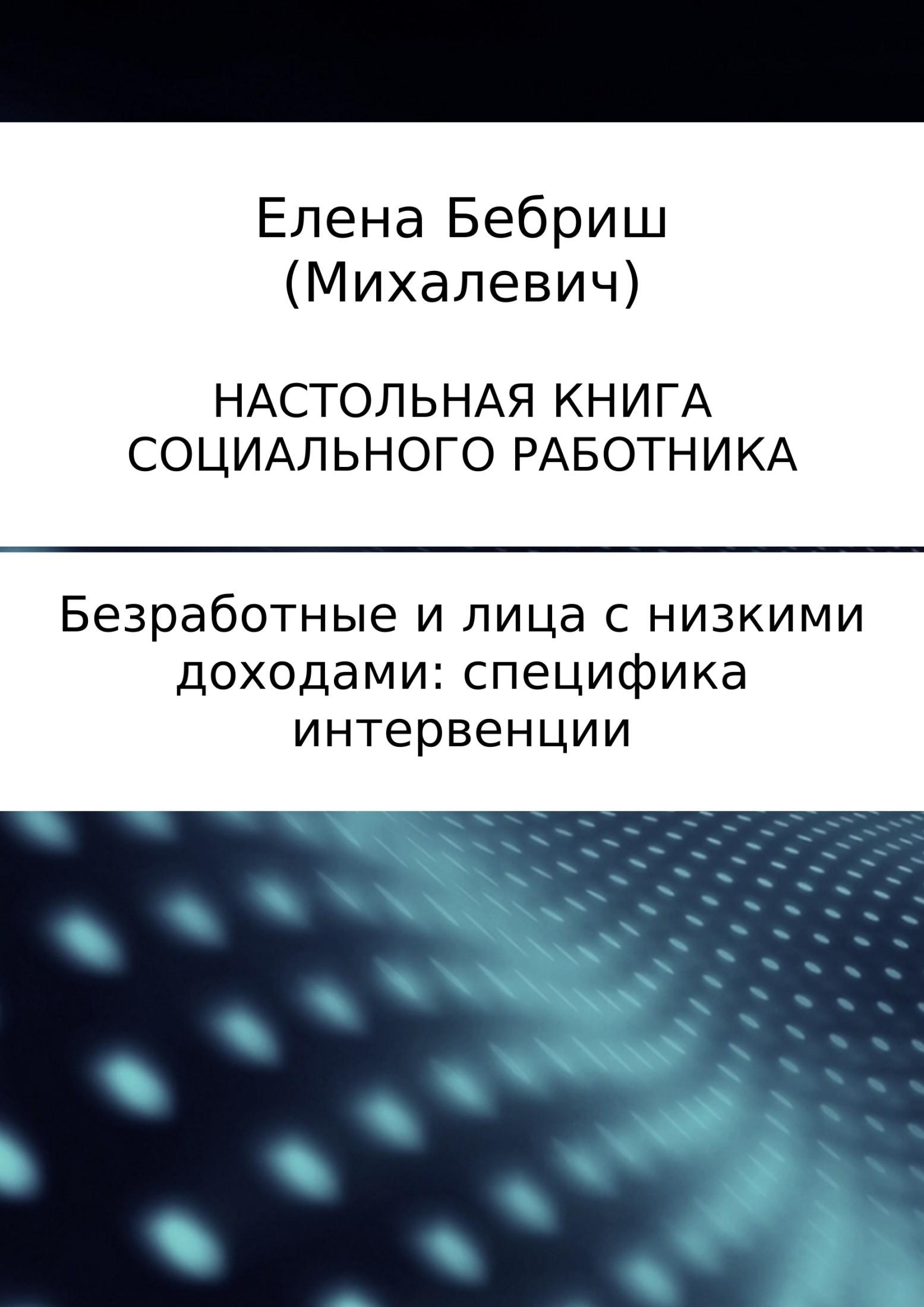 Обложка книги Безработные и лица с низкими доходами: специфика интервенции