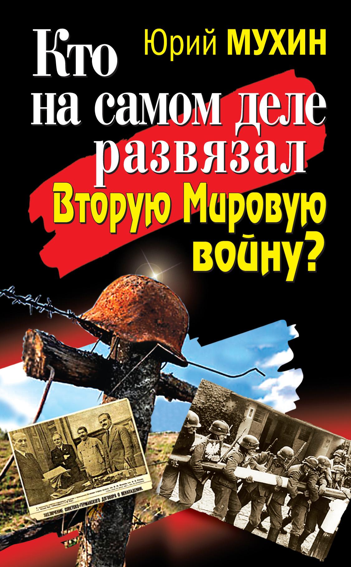 Юрий Мухин Кто на самом деле развязал Вторую Мировую войну?