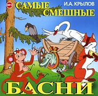 Иван Андреевич Крылов Самые смешные басни повар
